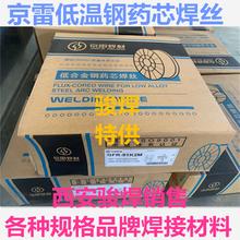 昆山京雷焊材GFR-91K2M低温钢药芯焊丝图片