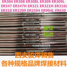 ER308L不銹鋼氬弧焊絲H03Cr21Ni10Si焊絲圖片