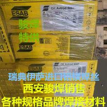 OKAUTROD5087瑞典伊萨进口铝镁焊丝ER5087气保焊丝图片