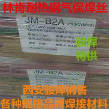 美国林肯JM-B2A低合金焊丝ER80S-G耐热钢气保焊丝H08CrMoA图片