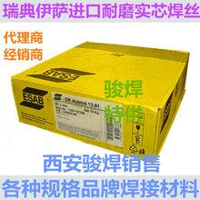 OKAutrod13.91瑞典伊萨耐磨焊丝OKAutrodur56GM堆焊焊丝图片