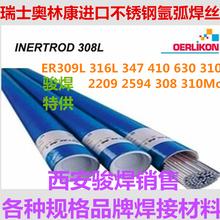 INERTROD2293奥林康双相不锈钢焊丝ER2209进口焊丝图片