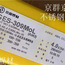 GES-309MoL京雷焊条A042不锈钢电焊条图片