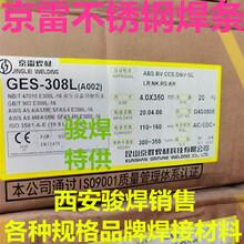 昆山京雷焊材GES-308LA002不锈钢电焊条E308L-16图片
