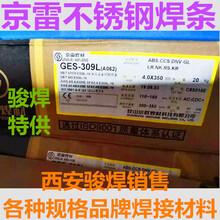 昆山京雷GES-309L不锈钢电焊条A062白钢焊条E309L-16图片