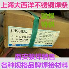 CHS062R上海大西洋承压不锈钢焊条A062焊条E309L-16图片
