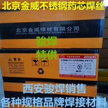 不锈钢药芯焊丝E308LT1-1TS308L-FC11气保焊丝图片