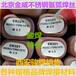 北京金威ER321氬弧氣保不銹鋼焊絲
