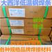 大西洋CHL107RW107焊條E5515-C2LE7015-C2L低溫鋼焊條