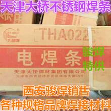 天津大桥牌THA022不锈钢焊条E316L-16焊条图片