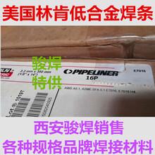 PIPELINER16P美国林肯低合金焊条E7016H4低氢焊条图片