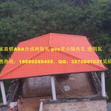 海南三沙树脂防腐瓦批发-屋顶隔热用树脂塑料瓦