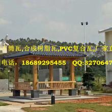 广东中山pvc树脂瓦厂家-别墅屋顶用树脂古筒瓦