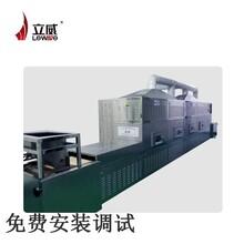 辽宁绿豆微波烘干机图片