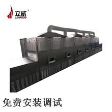 上海莲子微波烘烤机图片