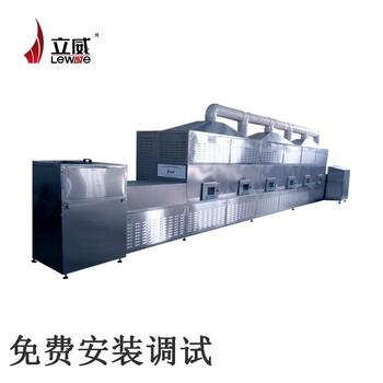 青黛微波烘干机生产厂家