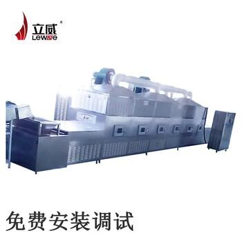 何首乌微波干燥机生产厂家