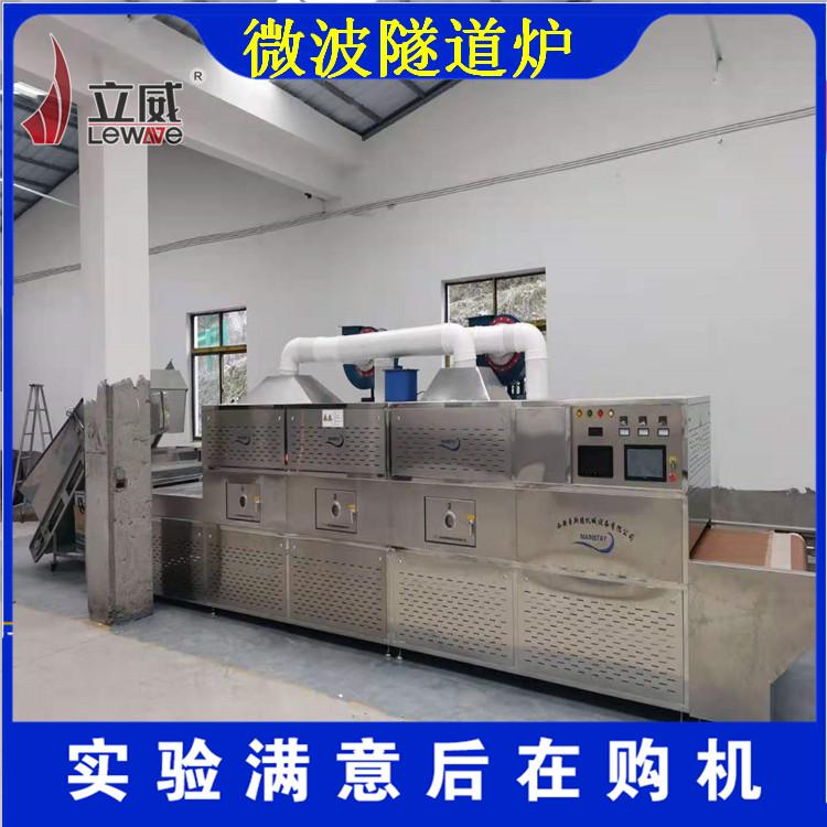 金華青稞微波烘焙設備怎么樣