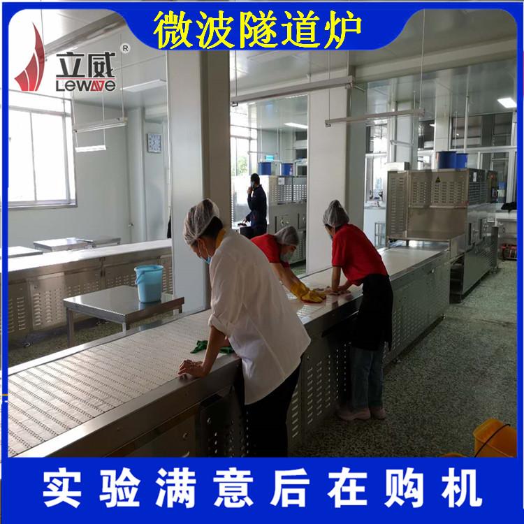 南京五谷雜糧微波烘焙設備廠家