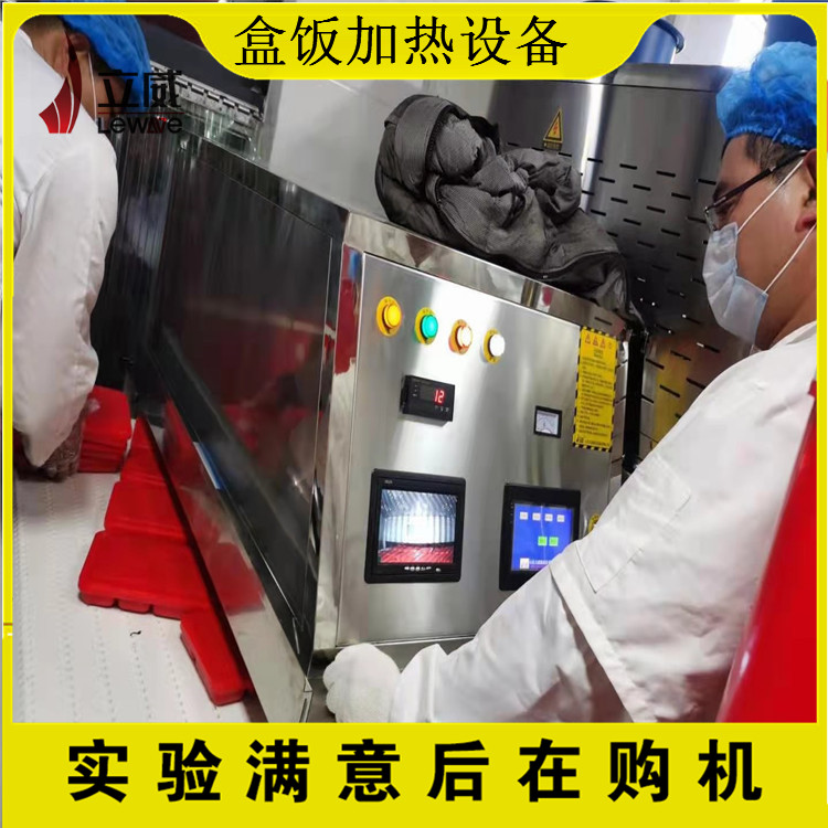 天津學生餐回溫設備