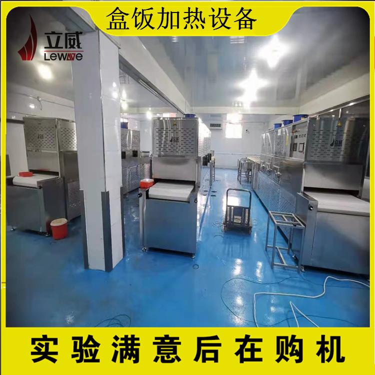 上海盒飯微波加熱設備