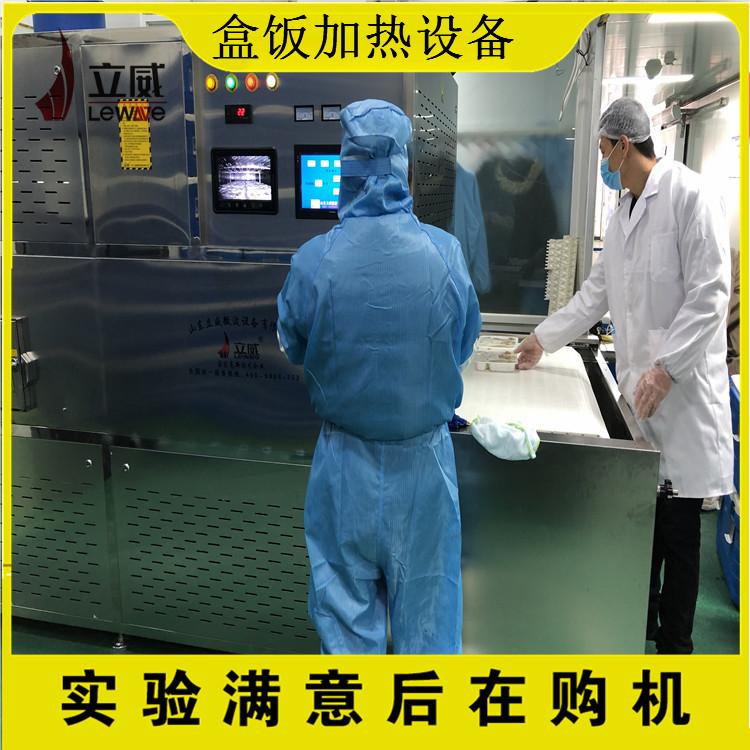 北京學生餐加熱設備