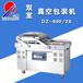 熟食真空包装机双室熟食真空包装机小康牌DZ-600双室熟食真空包装机