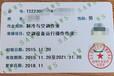广宁电工证培训焊工证报考报名送内部资料
