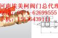 河南郑州高中低压电动阀门维修