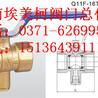 黃銅球閥DN20201