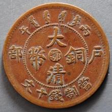 各类的古钱币的快速出手高价拍卖