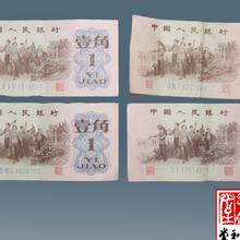第三套人民币1962年壹角的市场走向