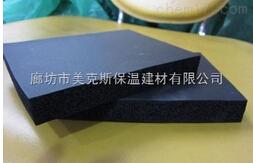 难燃橡塑保温板绿色环保
