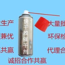 大量生产北京瞬间胶加速剂河北快干胶促进剂中山快干胶催干剂图片