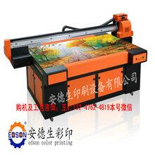 安德生瓷砖打印机/安德生uv平板打印机价格
