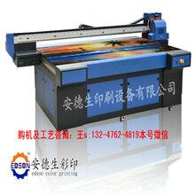 山东uv平板打印机厂家直销/价格多少钱一台