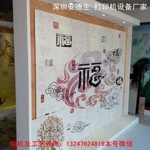 3D瓷砖电视背景墙uv平板打印机厂家价格