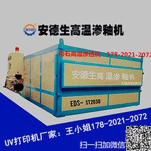 2018上海展会石材高温渗墨设备高温渗透机厂家石材渗釉机厂家