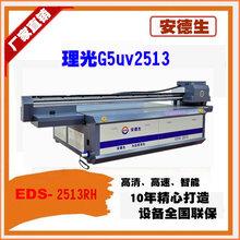 浙江5d浮雕集成墙板uv打印机厂家多少钱?集成板理光uv打印机什么价格