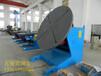 自動焊接回轉臺焊接變位機廠家