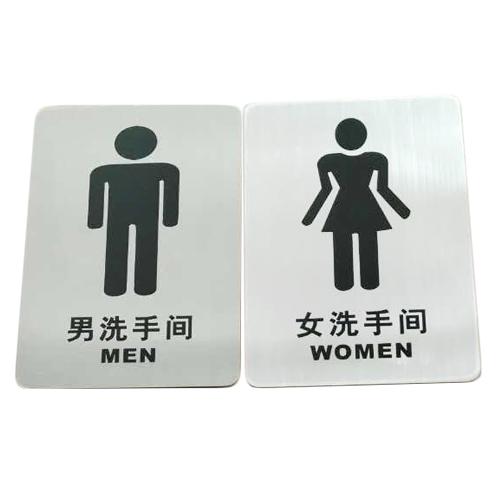 不锈钢洗手间标志标识牌成都厂家直销包邮全国发货