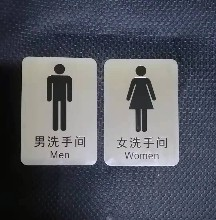 衛生間標志標識牌