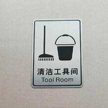 不銹鋼清掃間用標志牌提醒指示標牌