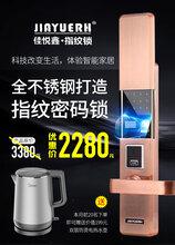 佳悦鑫304不锈钢指纹密码锁下单就送不锈钢防烫电热水壶厂家直销包安装图片