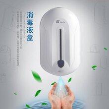 衛生間自動感應消毒器信達牌XDQ-110型1100毫升大容量噴霧免費洗手消毒機器批發圖片