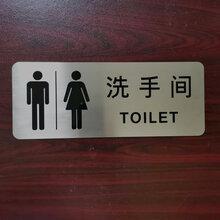 廁所不銹鋼指示牌衛生間引導牌洗手間標識牌防水防生銹防腐圖片