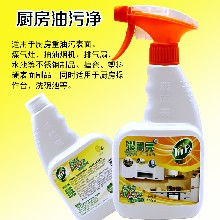 厨房油污清洁剂抽油烟机去重油清洗剂强力去油污喷剂2500ml装