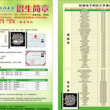 桂林电子科技大学通信技术专业百色田阳报名时间报名地址