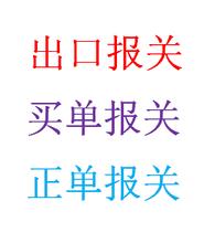 广州报关,一般贸易出口报关,珠三角个口岸可办理报关。