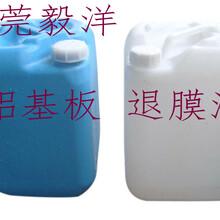 不影响退膜后基材的质地——YY-6601铝基板去膜液
